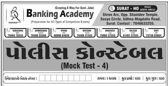 lrbgujarat2018.in Gujarat Police Model paper 4 By BANKING ACADEMY