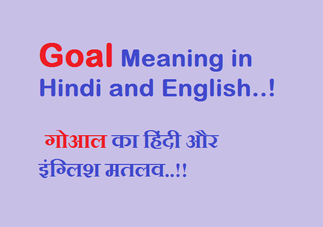 Goal Meaning in Hindi