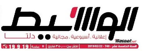 جريدة وسيط الدلتا عدد الجمعة 22 فبراير 2019 م
