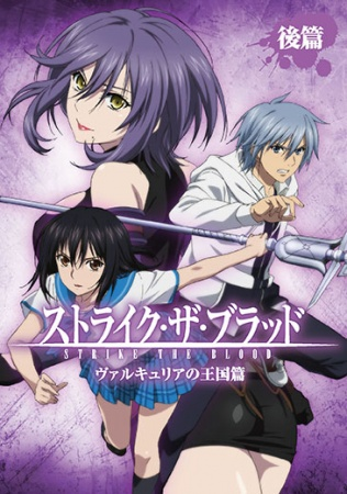 Strike the Blood: Valkyria no Oukoku-hen 02/02 (HD + Ligero) [Sub Espa