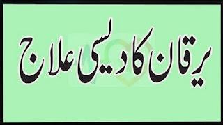 Kala Yarkan (Hepatitis A,B,C) ka Desi Rohani  ilaj in urdu