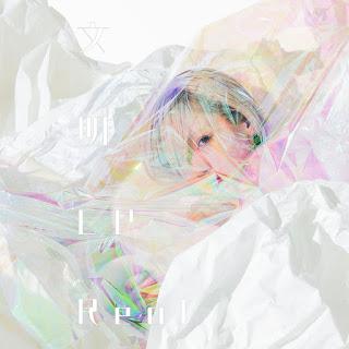 Download Reol - Bunmei EP [MP3/320K/ZIP]