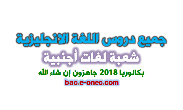 http://bac.e-onec.com/2018/01/english.html