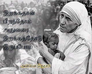 Real Life Incidents of Saint Mother Teresa: Remember Small Things