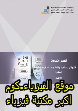 كتاب الدوائرالمنطقية والمعالجات الدقيقة pdf برابط مباشر
