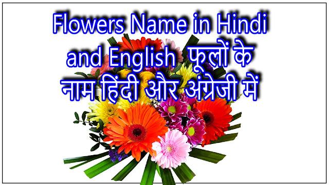 Flowers Name in Hindi and English  फूलों के नाम हिंदी और अंग्रेजी में