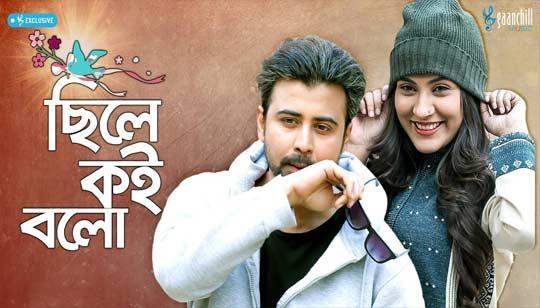 Chile Koi Bolo Lyrics from Unexpected Story Bangla Natok Cast Afran Nisho And Mehazabien