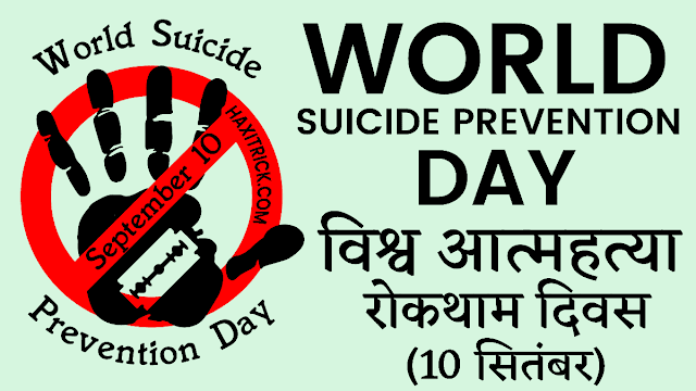World Suicide Prevention Day 10 September 2020 Hindi