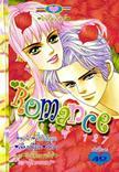 การ์ตูน Romance เล่ม 127