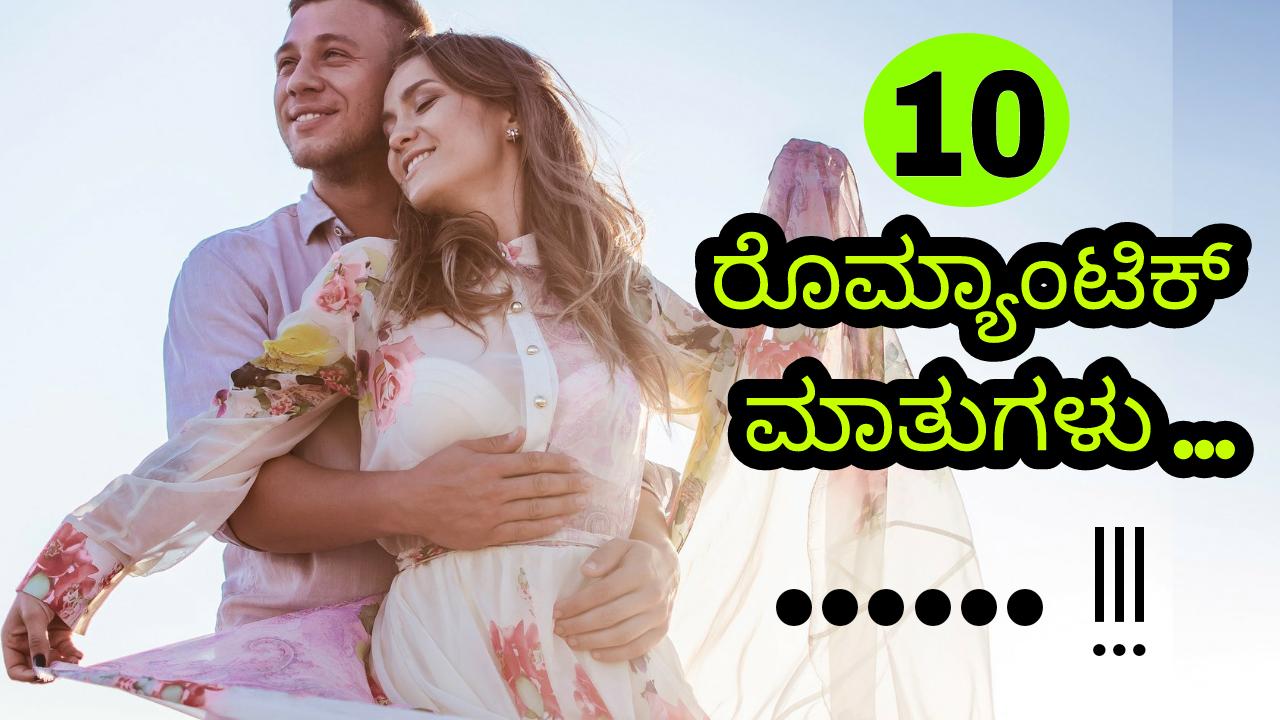 10 ರೊಮ್ಯಾಂಟಿಕ್ ಮಾತುಗಳು - 10 Romantic Love Quotes in Kannada