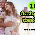 10 ರೊಮ್ಯಾಂಟಿಕ್ ಮಾತುಗಳು - Romantic Love Messages in Kannada - Romantic Love Quotes in Kannada - Love Quotes in Kannada
