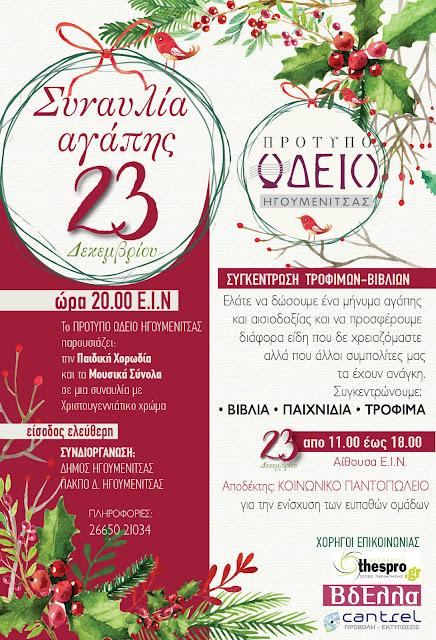 Στις 23 Δεκεμβρίου η Χριστουγεννιάτικη συναυλία αγάπης του Πρότυπου Ωδείου Ηγουμενίτσας