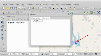 Кликните указателем OSMInfo по интересующему объекту на карте