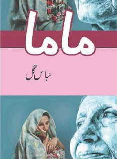 Mama Novel By Subas Gul Free Download