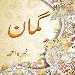 Guman By Nimra Ahmed free download Pdf