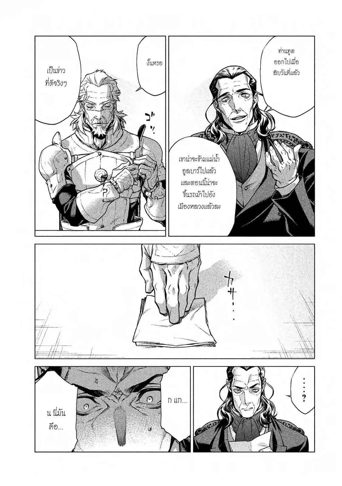 อ่านการ์ตูน Henkyou no Roukishi - Bard Loen ตอนที่ 13 หน้าที่ 3