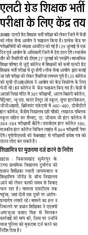 Unnav:-LT Grade shikshak bharti pariksha ke liye kendra tay