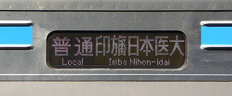 京成電鉄 北総鉄道直通 普通 印旛日本医大行き5 千葉NT9800形