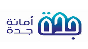 أمانة محافظة جدة تعلن عن فتح باب التقديم على عدد من الوظائف الشاغرة