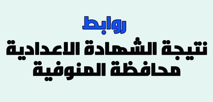 نتيجة الشهادة الاعدادية الترم الأول محافظة المنوفية