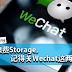 Wechat 只要关闭这两个功能, 绝对帮你手机省上超多Storage!