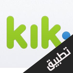 تحميل كيك ماسنجر Kik Messenger مجانا