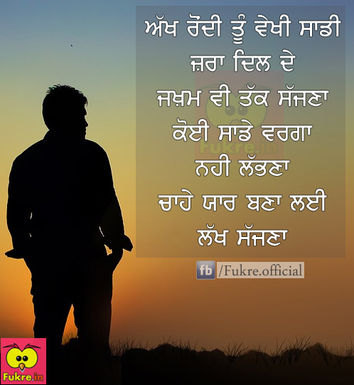 Sad Love Punjabi Wallpaper Punjabi Sad Quotes Picture Love Punjabi