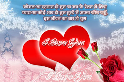 Valentines Day Messages Hindi