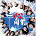 Lirik Lagu SNH48 - Flying Get (飞翔入手) New Lyric Album Version
