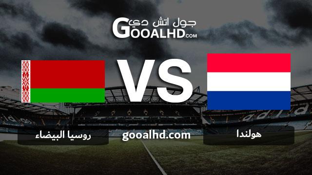مشاهدة مباراة هولندا وروسيا البيضاء بث مباشر اليوم اونلاين 21-03-2019 في التصفيات المؤهلة ليورو 2020