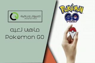 تعرف على لعبه Pokemon GO