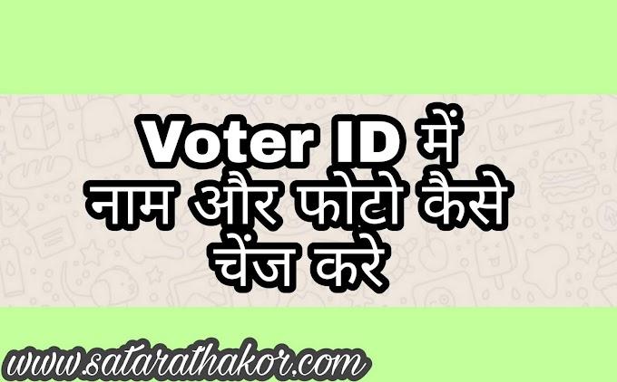 Voter ID में फोटो और नाम कैसे चेंज करे?