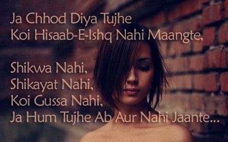 Sad love shayari 2016 Jaa chorr diya tujhe koi hisaabay ishq nahi mangtay shikwa nahi koi