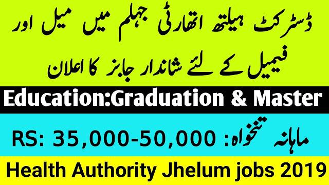 District Health Authority Jhelum Jobs 2019