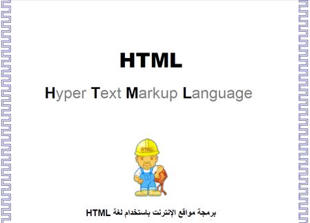 كتاب تصميم المواقع باستخدام لغة HTML
