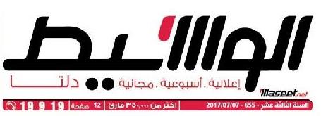 وظائف وسيط الدلتا عدد الجمعة 7 يوليو 2017 م
