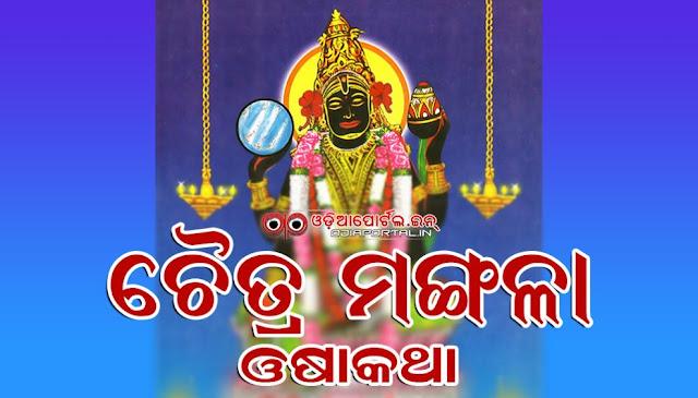 Download Chaitra Mangala Osa Katha in odia language, free ebook or pdf in odia language, chaiti mangala bar, vrat katha, significance of chaitra month mangala vrat, maa mangala vrat, tuesday chaitra masa, managala devi osha vrat,
