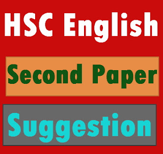 HSC English 2nd Paper  Short Suggestion  2018 | All Board Suggestion