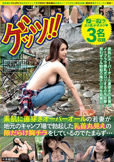 GETS-033 Not Accumulate Because The Young Wife Of Jikabaki Overalls Is A Chance Riddled Chest Chira Nipples Full View Was Erection At A Local Campground To The Skin