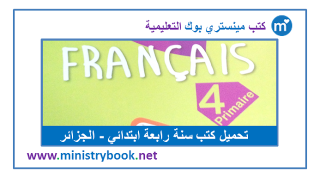 كتاب اللغة الفرنسية للسنة الرابعة ابتدائي 2020-2021-2022-2023