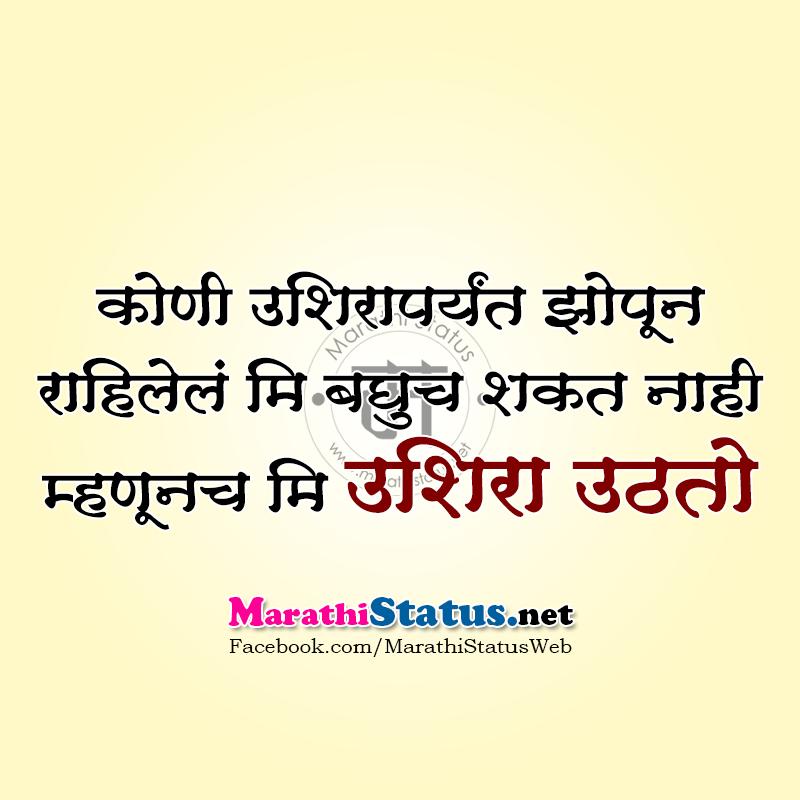 marathi Humor status