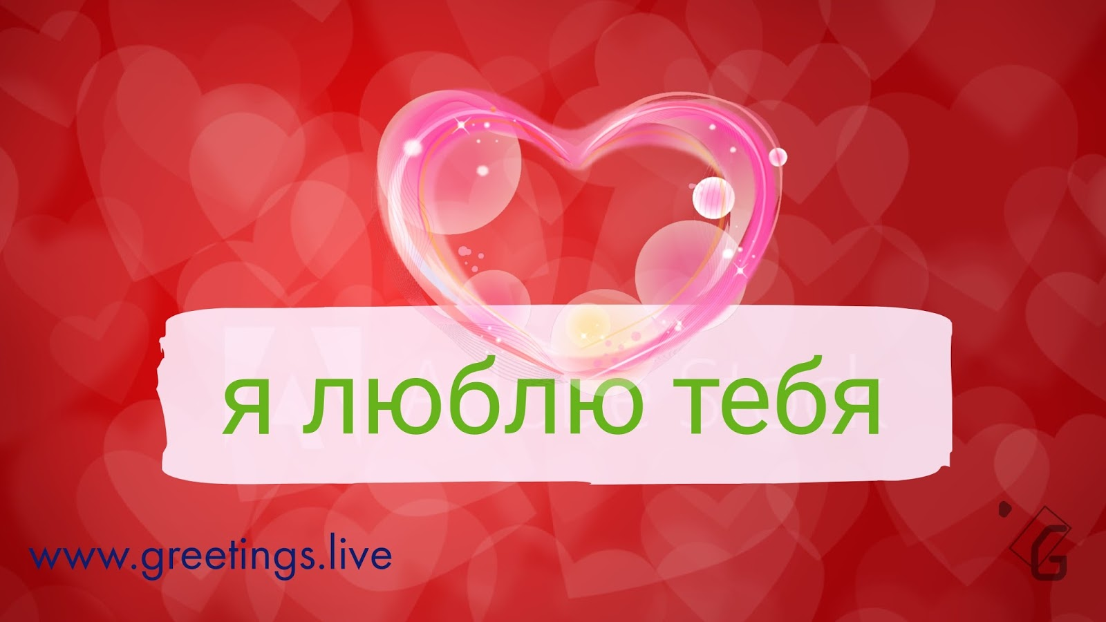Greetingsve hd images love smile birthday wishes free download i love you in russian greetings live 2018 kristyandbryce Image collections