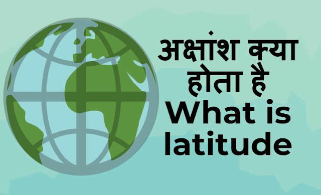 what is latitude and longitude, latitude example, what is latitude and longitude of india, what is latitude and longitude in hindi, latitudes and longitudes, lines of latitude and longitude, what is latitude and longitude