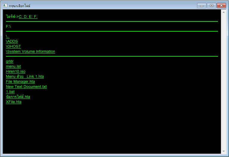 เด็กโข่งกับ Batch File: 2014