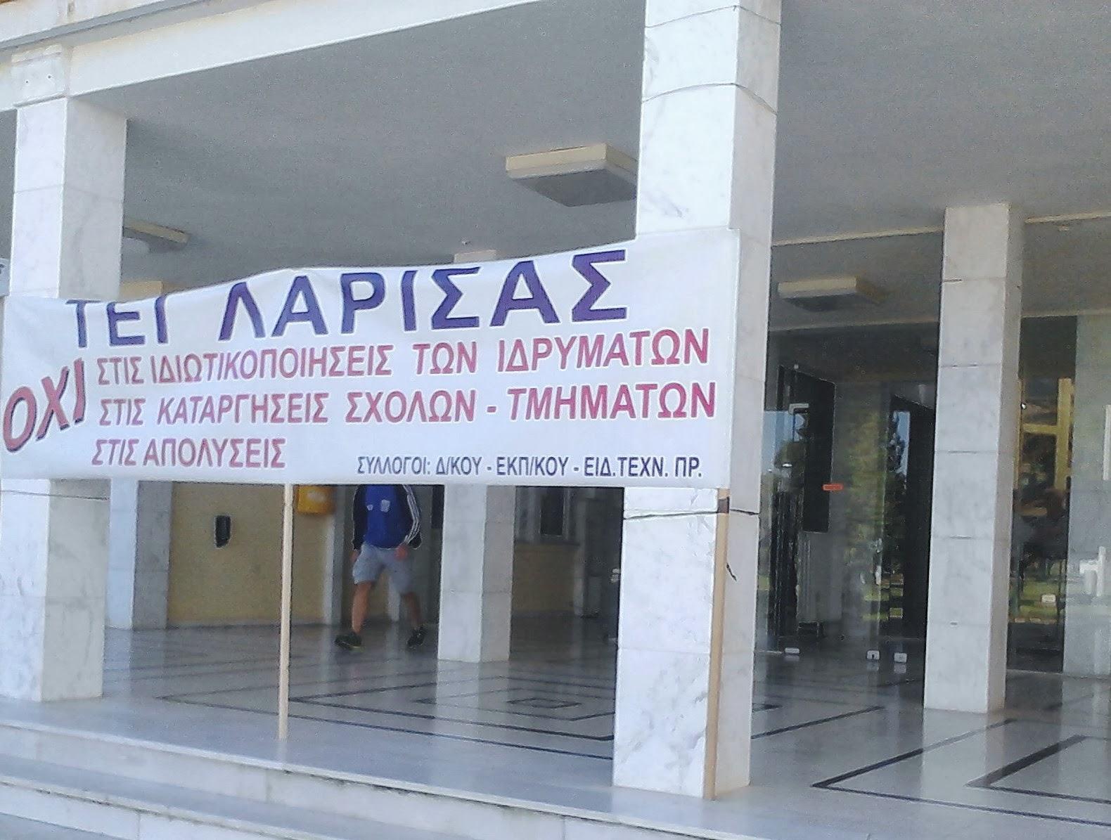 ΤΕΙ Θεσσαλίας » Απεργιακή ενημέρωση