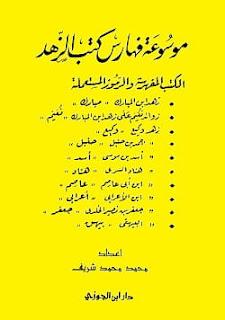 تحميل كتاب موسوعة فهارس كتب الزهد pdf - محمد شريف