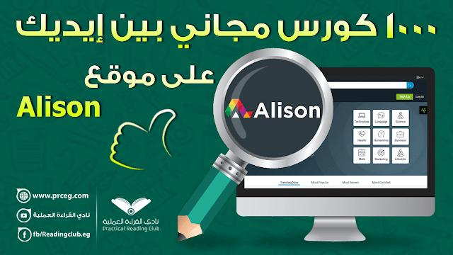 مواقع كورسات اون لاين  موقع Alison - أليسون