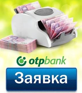 Отп банк взять кредит наличными
