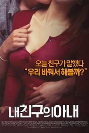 18+ The Invited Man (2017) Korean Hot Movie HDRip