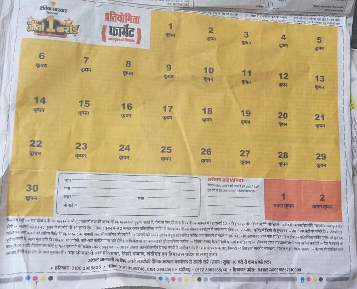 best date divya bhaskar coupon contest 2017 last